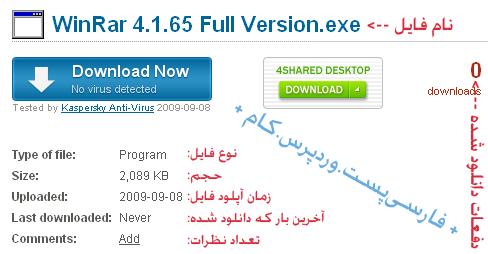 4shared-File-Info