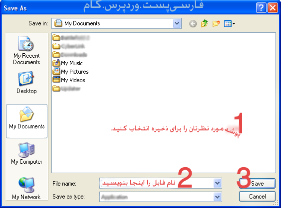 Download-2-where2save